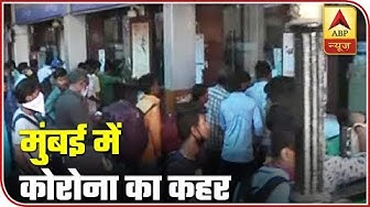 Outsiders Leaving Mumbai After Companies Close Following Outbreak | ABP News