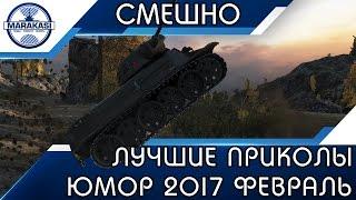 ЛУЧШИЕ ПРИКОЛЫ 2017 ФЕВРАЛЬ | САЛЬТО НА ТАНКЕ, СМЕШНЫЕ МОМЕНТЫ ВБР World of Tanks