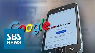 """""""유튜브 프리미엄, 정책 위반"""" 구글에 과징금 8억 철퇴 / SBS"""