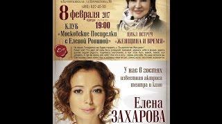 Дом учёных 2017_02_08 Елена Захарова - ответы на вопросы