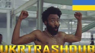 Childish Gambino - Це Україна (This Is America - Ukrainian Cover) [UkrTrashDub]
