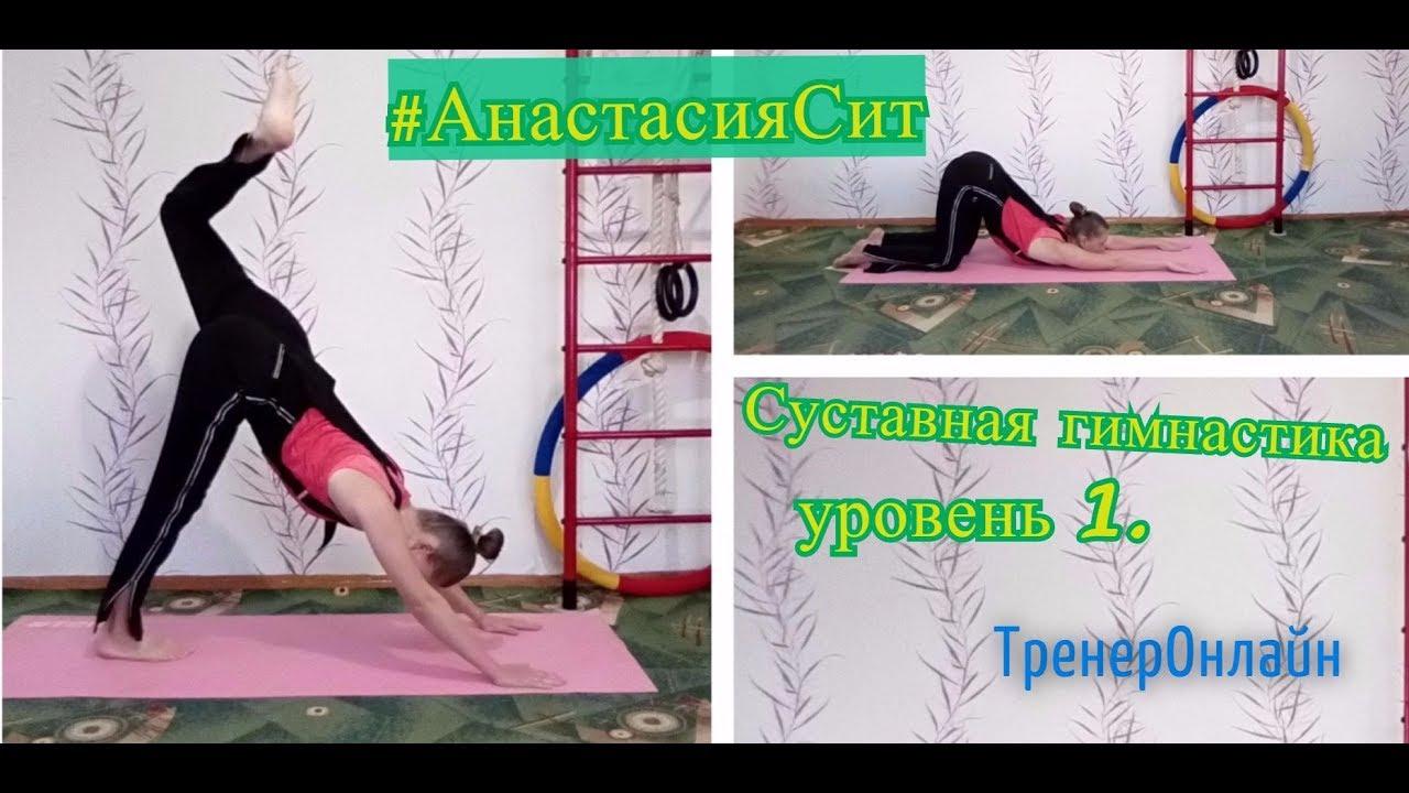 Мышечно-суставная гимнастика - часть 1 нестабильность сустав плеч