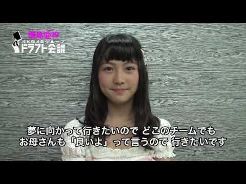 AKB48グループ ドラフト会議に進出する候補者たちのプロフィール映像です。 キャプテンからの指名でチーム入りするのはどの候補者か?! ご期待...