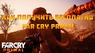 Как получить Far Cry Primal бесплатно или оффлайн активация бесплатно