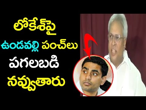 Undavalli Comedy On Nara Lokesh | Undavalli Arun Kumar Press Meet | Minster Nara Lokesh | Ap |Taja30