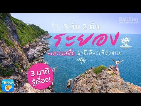 3 นาทีรู้เรื่อง : ทริป 3 วัน 2 คืนระยอง+เกาะเสม็ด มาทีเดียวเที่ยวให้ครบ!