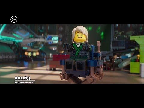 Лего Ниндзяго Фильм - фичуретка