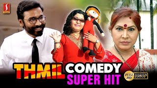 Latest Tamil Movie Comedy Scenes 2018    Latest Funny Scene Tamil Funny Scenes Latest Upload 2018 HD