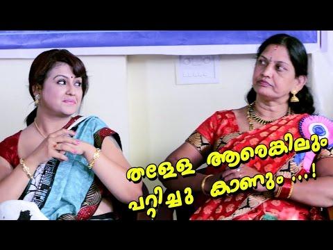 തള്ളേ ആരെങ്കിലും പറ്റിച്ചു കാണും | Malayalam Comedy | Sona Nair Comedy | Malayalam Comedy Scenes HD