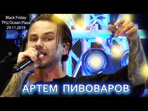 Артем Пивоваров. Черная пятница / Black Friday в Ocean Plaza. Киев, 29.11.2019