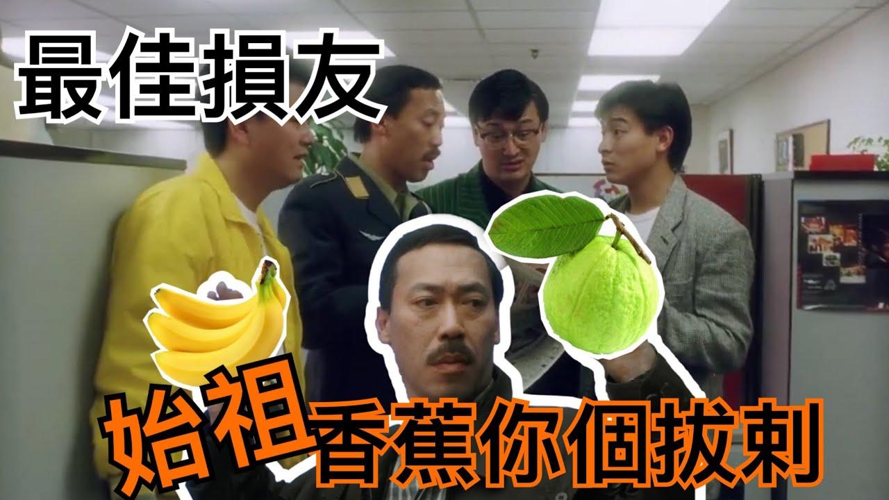 最佳損友】香蕉妳個芭樂由來。牛頭帆(牛精帆)經典HD - YouTube