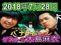 ゲスト:大島麻衣 JUNK バナナマンのバナナムーンGOLD  2018年7月28日放送分