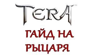 Tera online - Гайд по классу Рыцарь