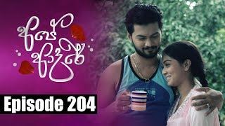 Ape Adare - අපේ ආදරේ Episode 204 | 07 - 01 - 2019 | Siyatha TV Thumbnail