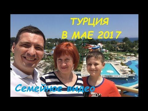 Наша поездка в Турцию в мае 2017/ Our Trip To Turkey In May 2017