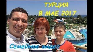 видео Туры в Турцию в мае