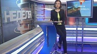 Программа «Неделя ОРЕН-ТВ» дата эфира 26.05.2017