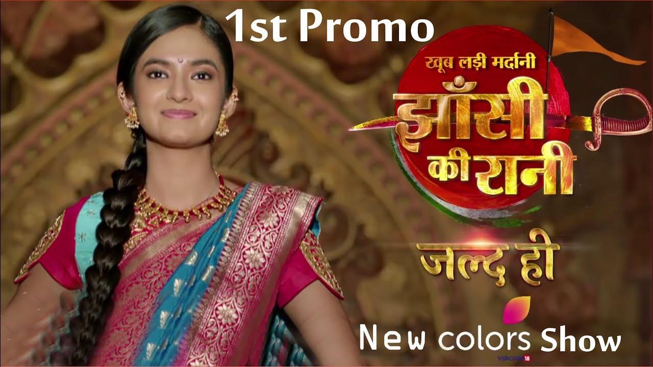 New Drama Jhansi Ki Rani Upcoming Drama On Colours Tv Show    Jhansi Ki  Rani 1st Promo Daily TV