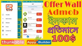 Offer Wall Earning app aia || High quality aia Thunkable appybuilder bangla 2018