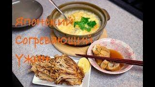 Моя прелесть! Японская кухня: согрвающий ужин холодной зимой.