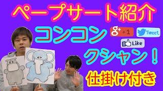【ペープサート】定番のコンコンクシャンのペープサート紹介!!