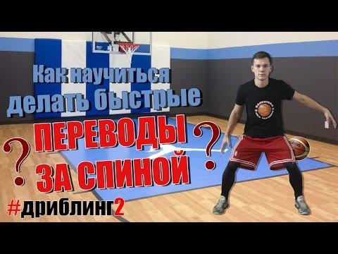 Вопрос: Как водить мяч между ног в баскетболе?