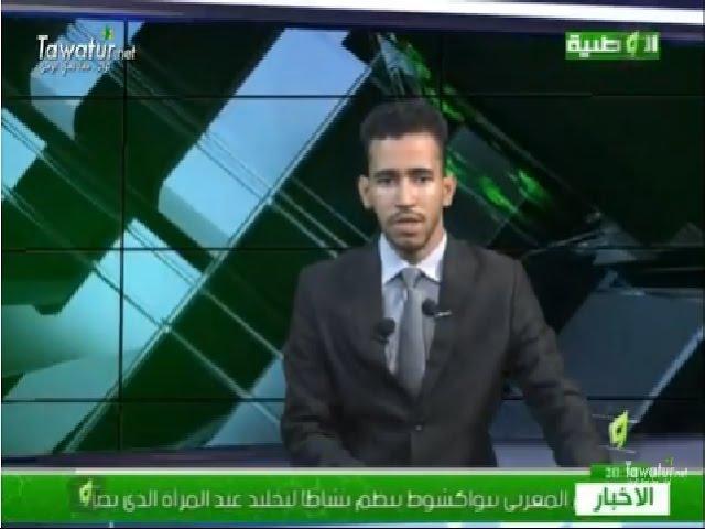 مسائية قناة الوطنية 10-03-2017- محمد مصطفى النون