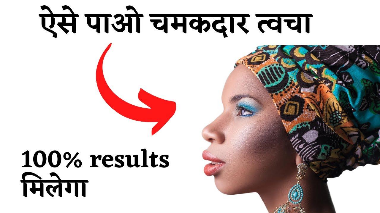 गोरे होने का लाजवाब तरीका   beauty tips for face   gharelu nuskhe in hindi   the jalebi