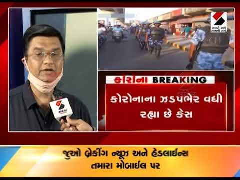Ahmedabad Caution: 8 New Cases Registered Last 24 Hours ॥ Sandesh News TV