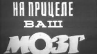 """Уникальный Советский разоблачающий фильм """"На прицеле ваш мозг"""""""
