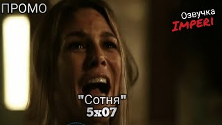 Сотня 5 сезон 7 серия / The 100 5x07 / Русское промо