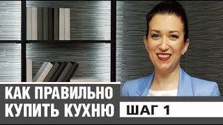 Как правильно купить кухню | Советы эксперта! 0+