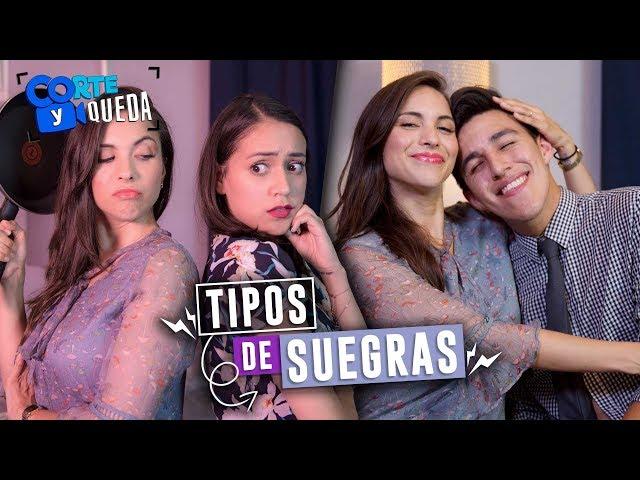 TIPOS DE SUEGRAS | CORTE Y QUEDA