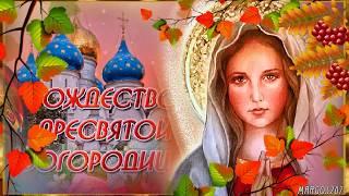 РОЖДЕСТВО БОГОРОДИЦЫ -21 СЕНТЯБРЯ