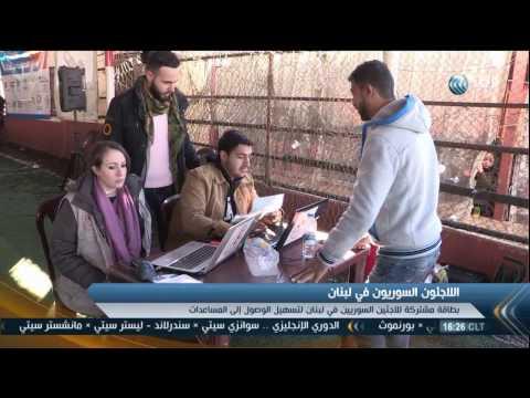 البطاقة المشتركة وسيلة حصول اللاجئين السوريين على المساعدات في لبنان