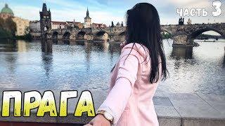 Чем необычна Прага. Почему все хотят в Прагу
