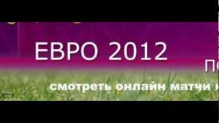 ЕВРО 2012, смотреть все матчи в записи