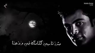 راجع - عمرو دياب - أجمل كوبليه حالات واتس