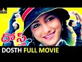 Dosth Telugu Full Movie | Shiva Balaji, Karthik, Neha | Sri Balaji Video
