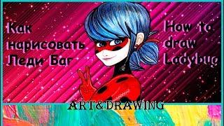 Как нарисовать ЛЕДИ БАГ!!! | How to draw Miraculous Ladybug