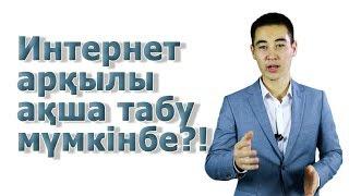Интернет арқылы ақша табу мүмкінбе?! | Видео бәйге | Реклама в Казахстане