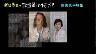 近田春夫×筒美京平特集 2 thumbnail