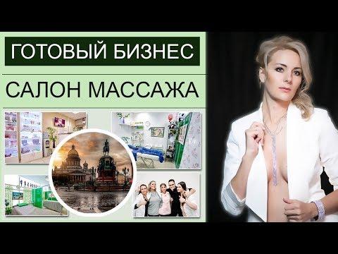 Готовый бизнес / Салон массажа в центре Петербурга / франшиза
