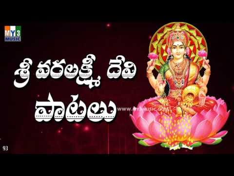 most-popular-vara-lakshmi-devi-songs-|-lakshmi-devi-songs-|-bhakthi-songs