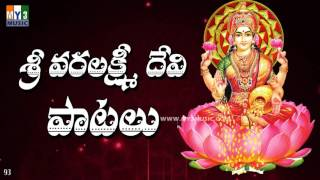MOST POPULAR VARA LAKSHMI DEVI SONGS   LAKSHMI DEVI SONGS   BHAKTHI SONGS
