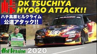 〈ENG-Sub〉土屋圭市が公道アタック!! ハチ高原ヒルクライム【Hot-Version】2020