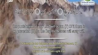 سور ( الذاريات والطور والنجم والقمر والرحمن)  بصوت الشيخ فارس عباد ( مترجمة )