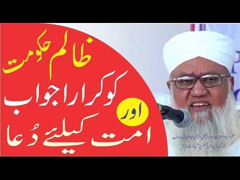 Tahaffuz E Shariat - Muslim Personal Law Bayan & DUA - By Maulana Sajjad Nomani DB