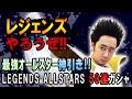 【R藤本】レジェンズやろうぜ!! 其之三十二 最強オールスター神引き‼︎LEGENDS ALLSTARS50連ガシャ【DBL】
