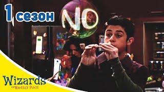 Волшебники из Вейверли Плейс - Сезон 1 серии 16+17+18 | Смотри волшебный сериал Disney